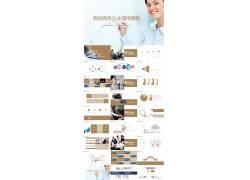 高端商务企业通用PPT模板图片