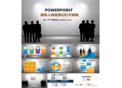 商务白领剪影背景的商务ppt模板图片