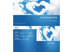 蓝色爱心云朵情人节ppt模板