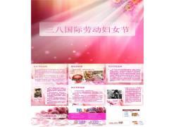 3.8国际劳动妇女节ppt模板