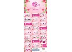 粉色水彩妇女节ppt模板