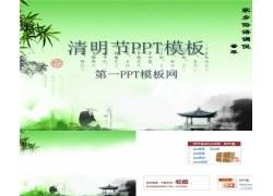水墨中国主题的清明节PPT模板