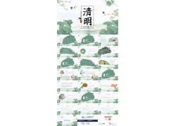 清新清明节介绍ppt模板
