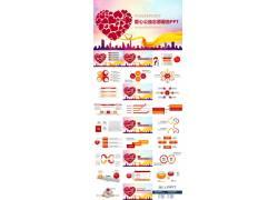 爱心公益志愿服务宣传ppt模板
