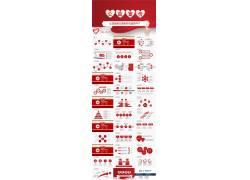 红色微立体爱心公益宣传ppt模板