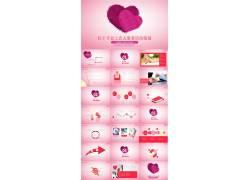 粉色爱心背景的红十字会志愿者活动策划ppt模板
