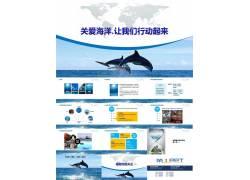 关爱海洋环境保护宣传ppt模板