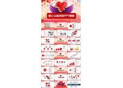 红色爱心背景的爱心公益活动ppt模板