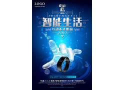 智能电子科技产品科技海报