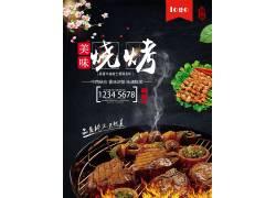特色烧烤烤肉美食海报 (50)