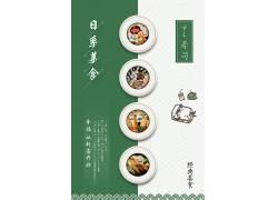 日系美食海报