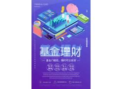 金融投资理财宣传海报设计模板