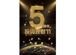 5周年投资理财节金融海报