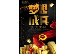 黄金投资理财海报