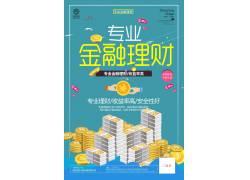 专业金融理财海报