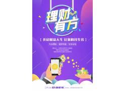 手机理财项目金融海报