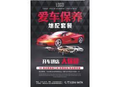 现代汽车海报图片