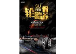 汽车轮胎保养宣传海报