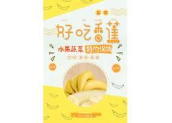 新鲜好吃的香蕉海报