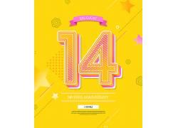 14周年庆数字海报