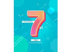 蓝色7周年庆数字海报