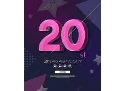 五星20周年庆数字海报