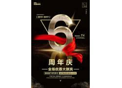 黑色6周年庆海报