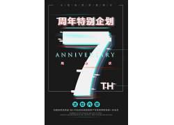 黑色7周年庆海报