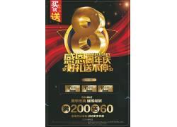感恩8周年庆海报