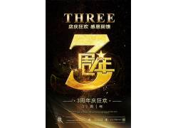金色3周年庆海报