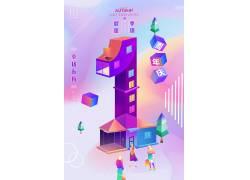 炫彩1周年庆海报