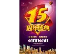 渐变15周年庆海报 (16)