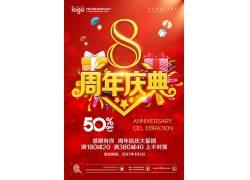 红色8周年庆海报