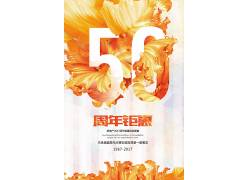 50周年庆海报