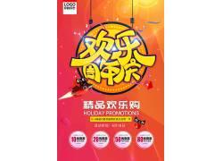 天猫欢乐周年庆海报