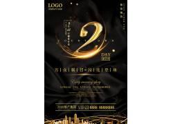 房地产2周年庆海报