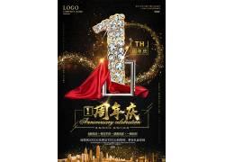 房地产1周年庆海报