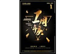 黑金色1周年庆海报
