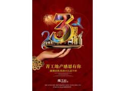地产公司3周年庆海报