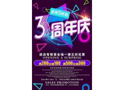 店铺3周年庆海报