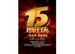 企业15周年庆海
