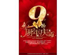 红色9周年庆海报