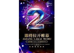 科技感2周年庆海报