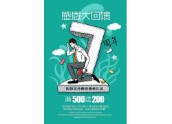 7周年庆促销海报