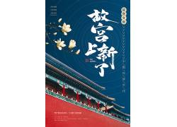 清新故宫海报