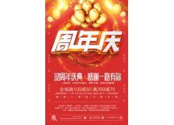 商铺周年庆促销海报
