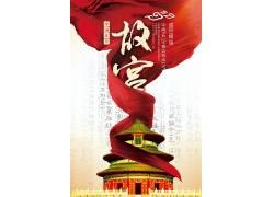 丝绸故宫海报