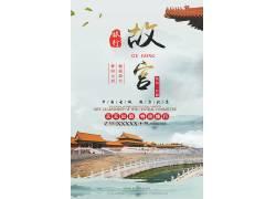 故宫旅行海报