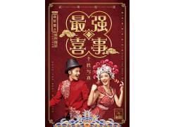 温馨婚庆海报