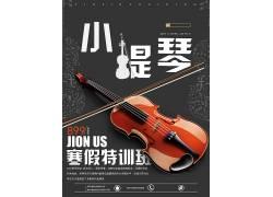 小提琴培训教育海报模板